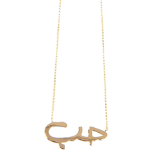 Nadine Kanso Love Necklace